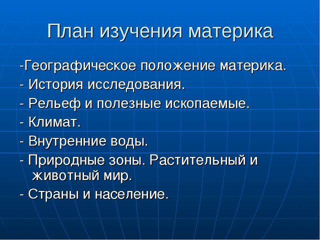 План изучения материка -Географическое положение материка. - История исследов...
