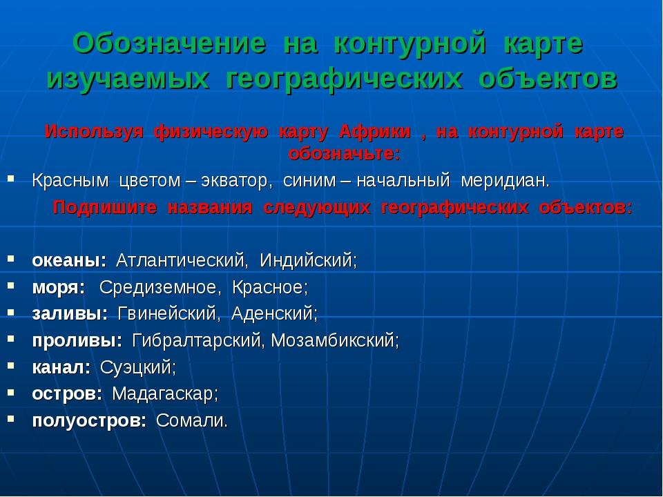 Обозначение на контурной карте изучаемых географических объектов Используя фи...