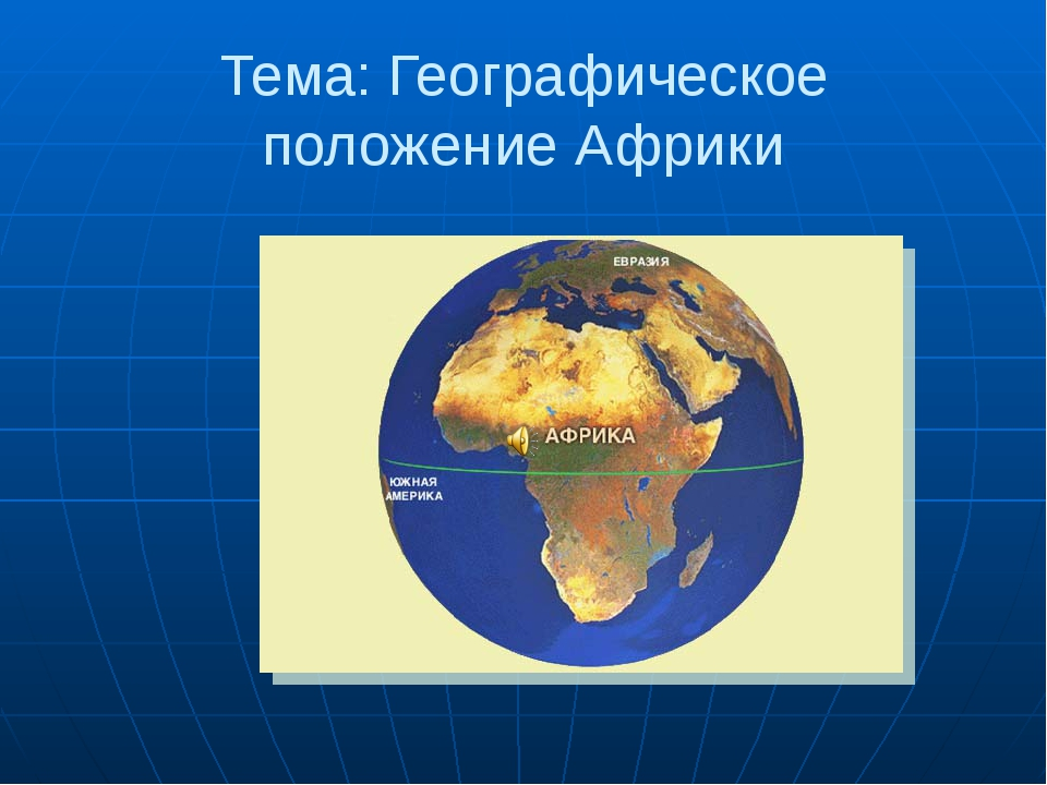 Тема: Географическое положение Африки