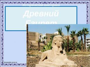 Историческая викторина Древний Египет история, 5 класс
