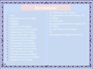 Фон Картинка на 1-м слайде Шадуф Фараон Сфинкс (5-й слайд) Суд Осириса (6-й