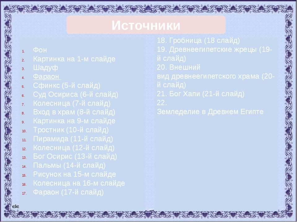 Фон Картинка на 1-м слайде Шадуф Фараон Сфинкс (5-й слайд) Суд Осириса (6-й...