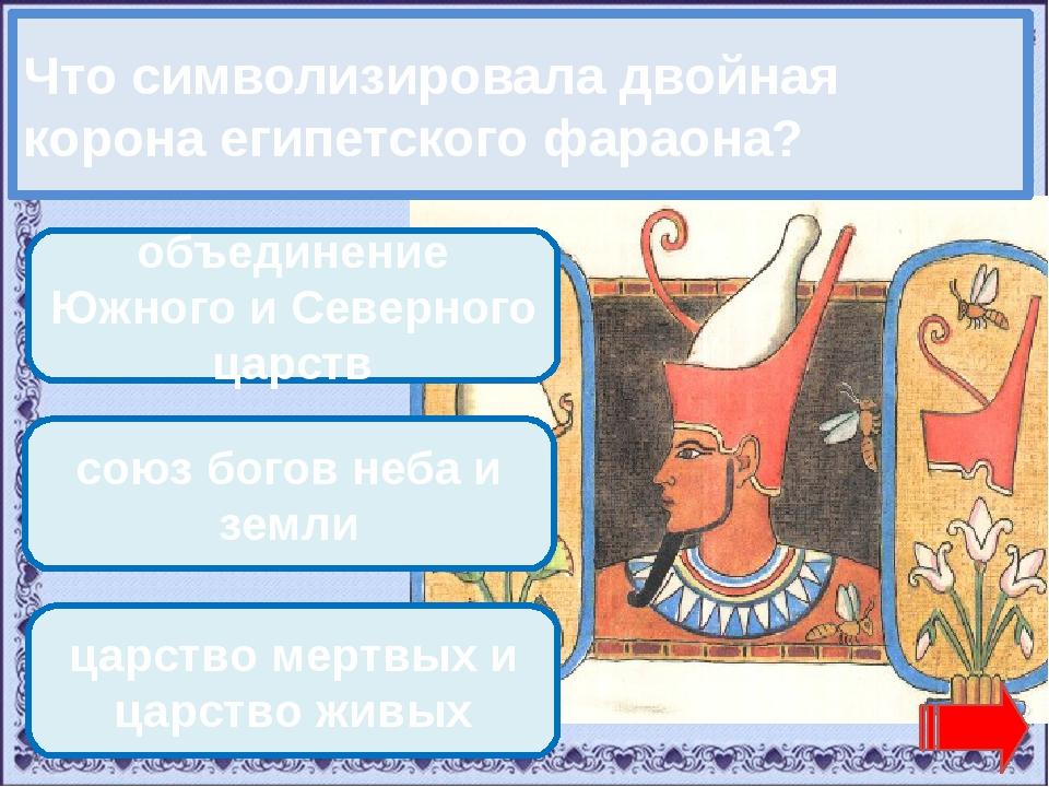Переход хода! Переход хода! союз богов неба и земли царство мертвых и царство...