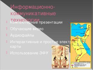 Информационно-коммуникативные технологии Компьютерные презентации Обучающие в