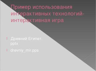 Пример использования интерактивных технологий-интерактивная игра Древний Егип