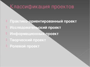 Классификация проектов Практико-ориентированный проект Исследовательский прое