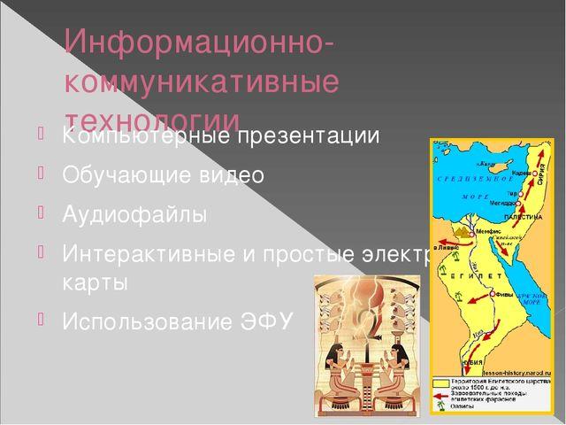 Информационно-коммуникативные технологии Компьютерные презентации Обучающие в...