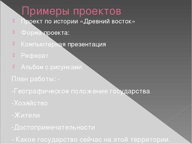 Примеры проектов Проект по истории «Древний восток» Форма проекта: Компьютерн...