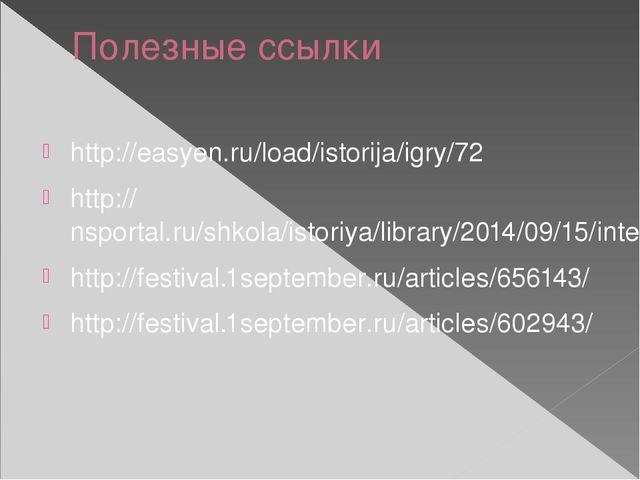 Полезные ссылки http://easyen.ru/load/istorija/igry/72 http://nsportal.ru/shk...