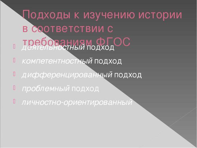Подходы к изучению истории в соответствии с требованиям ФГОС деятельностный п...