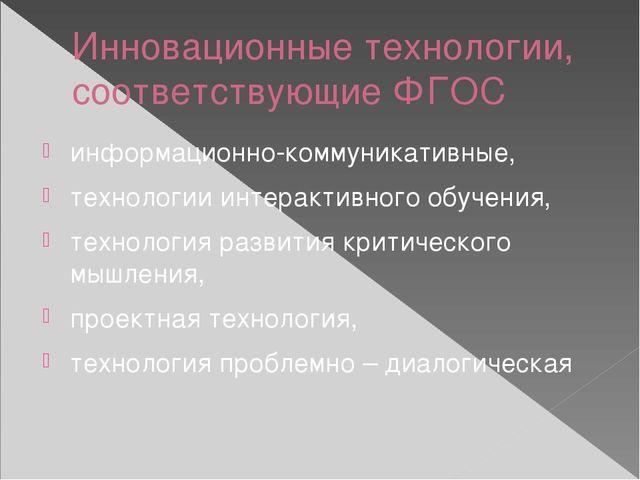 Инновационные технологии, соответствующие ФГОС информационно-коммуникативные,...