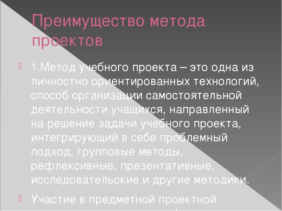 Преимущество метода проектов 1.Метод учебного проекта – это одна из личностно...