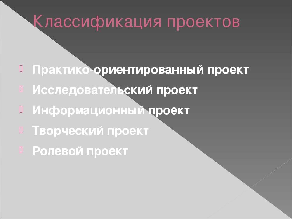 Классификация проектов Практико-ориентированный проект Исследовательский прое...
