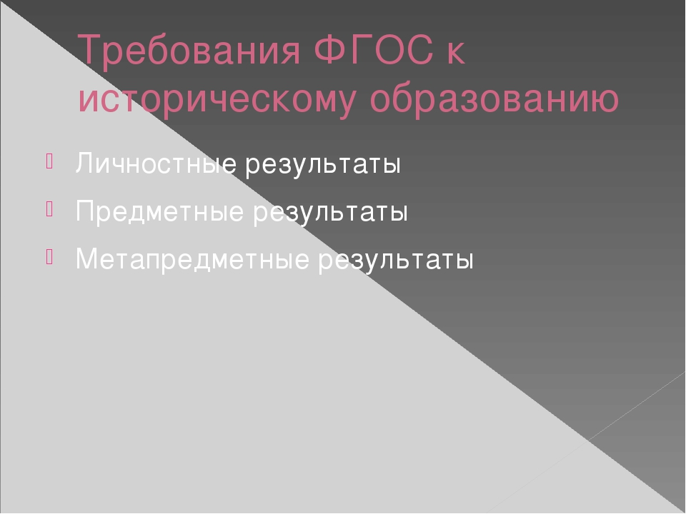 Требования ФГОС к историческому образованию Личностные результаты Предметные...