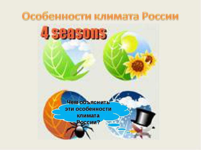 Чем объяснить эти особенности климата России?