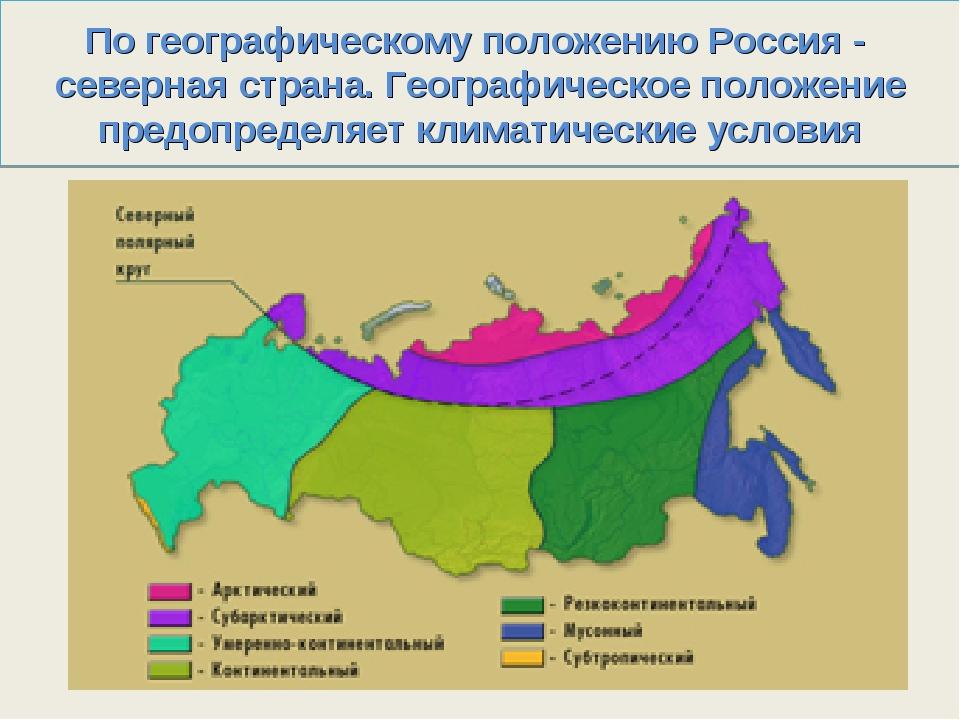 По географическому положению Россия - северная страна. Географическое положен...
