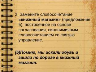 2. Замените словосочетание «книжный магазин» (предложение 5), построенное на