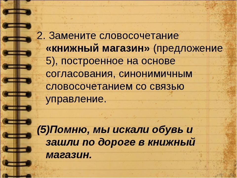 2. Замените словосочетание «книжный магазин» (предложение 5), построенное на...