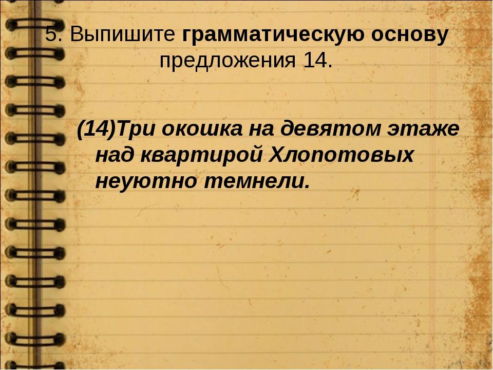 5. Выпишите грамматическую основу предложения 14. (14)Три окошка на девятом э...