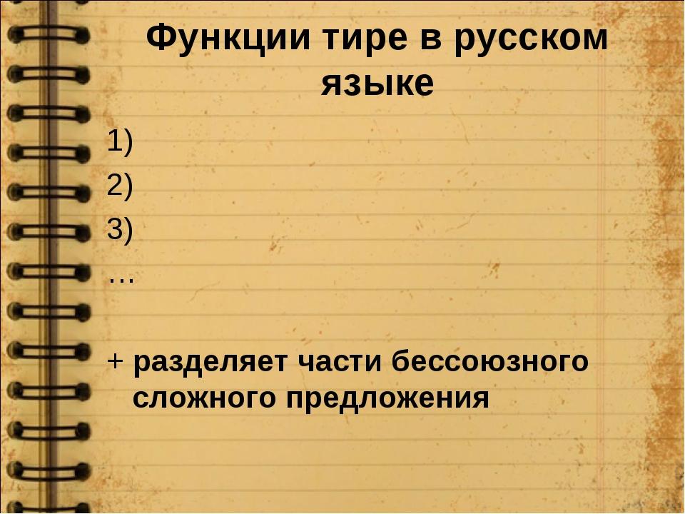 Функции тире в русском языке 1) 2) 3) … + разделяет части бессоюзного сложног...