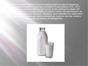 По биологической ценности молоко превосходит все другие продукты питания, вст