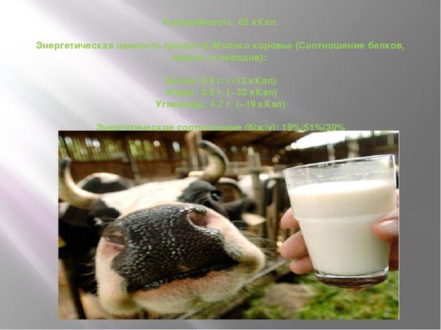 Калорийность: 62 кКал. Энергетическая ценность продукта Молоко коровье (Соотн...