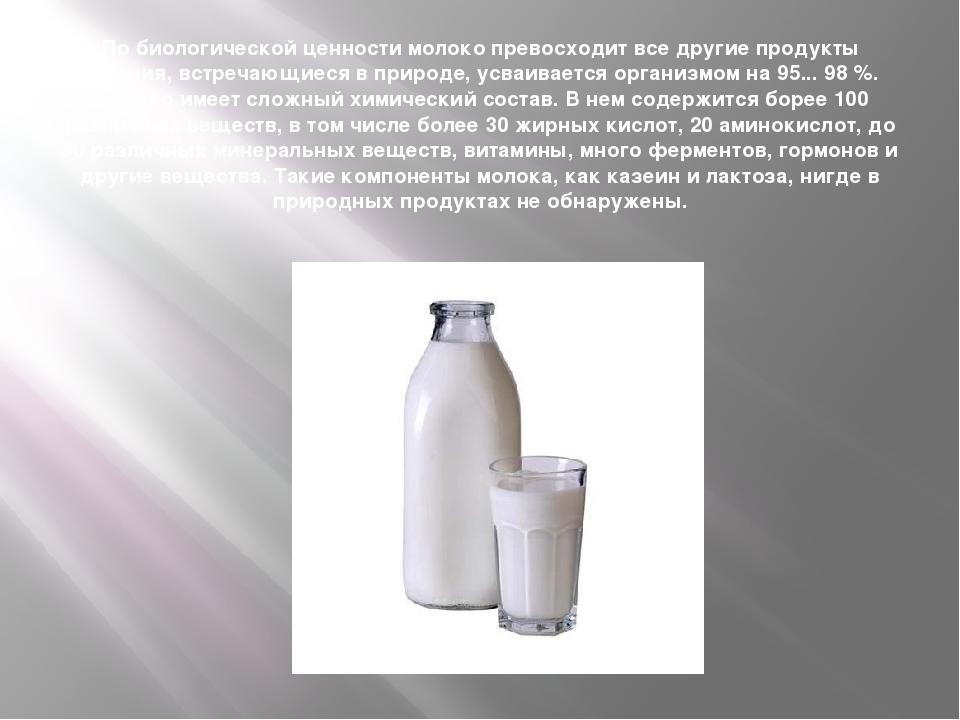 По биологической ценности молоко превосходит все другие продукты питания, вст...