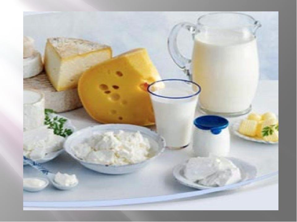 Диетические кисломолочные продукты реферат