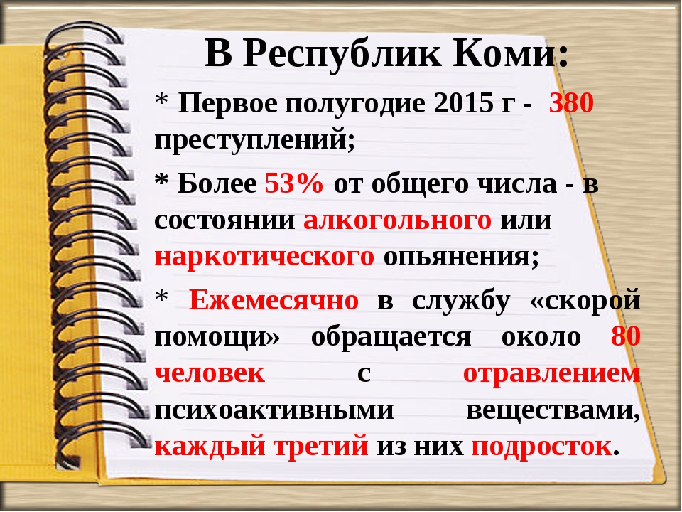 В Республик Коми: * Первое полугодие 2015 г - 380 преступлений; * Более 53% о...