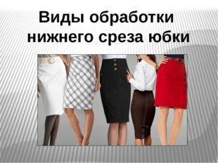Виды обработки нижнего среза юбки