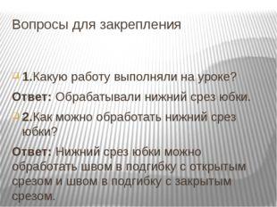 Вопросы для закрепления 1.Какую работу выполняли на уроке? Ответ: Обрабатывал