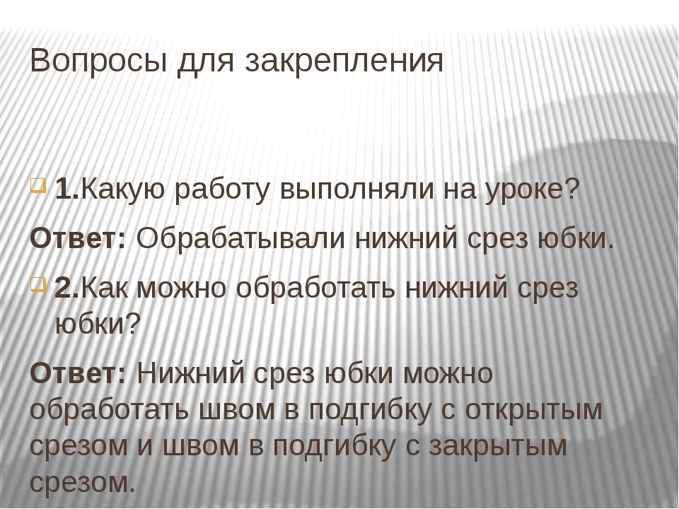 Вопросы для закрепления 1.Какую работу выполняли на уроке? Ответ: Обрабатывал...