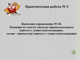Практическая работа № 3 Выполни упражнение № 56. Выпиши из текста сначала при
