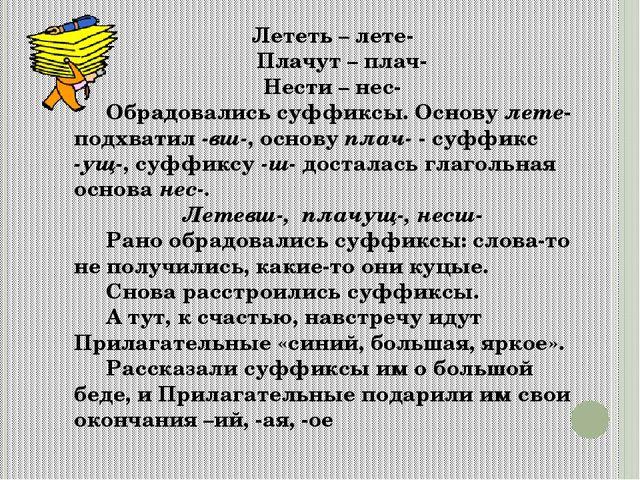Лететь – лете- Плачут – плач- Нести – нес- Обрадовались суффиксы. Основу лет...