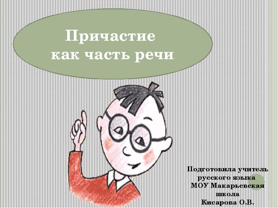 Причастие как часть речи Подготовила учитель русского языка МОУ Макарьевская...