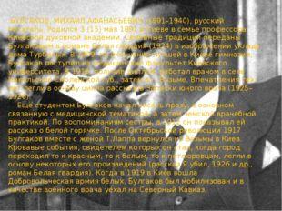 БУЛГАКОВ, МИХАИЛ АФАНАСЬЕВИЧ (1891–1940), русский писатель. Родился 3 (15) м