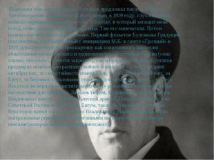 Выполняя обязанности врача, Булгаков продолжал писать. В 1924 в Автобиографи