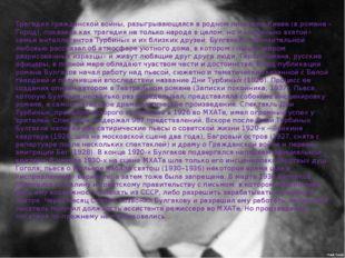Трагедия гражданской войны, разыгрывающаяся в родном писателю Киеве (в романе