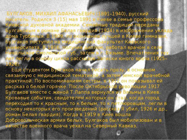 БУЛГАКОВ, МИХАИЛ АФАНАСЬЕВИЧ (1891–1940), русский писатель. Родился 3 (15) м...