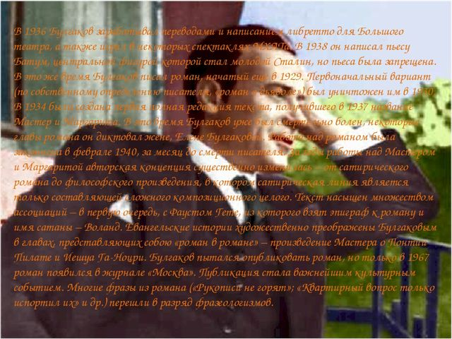 В 1936 Булгаков зарабатывал переводами и написанием либретто для Большого теа...