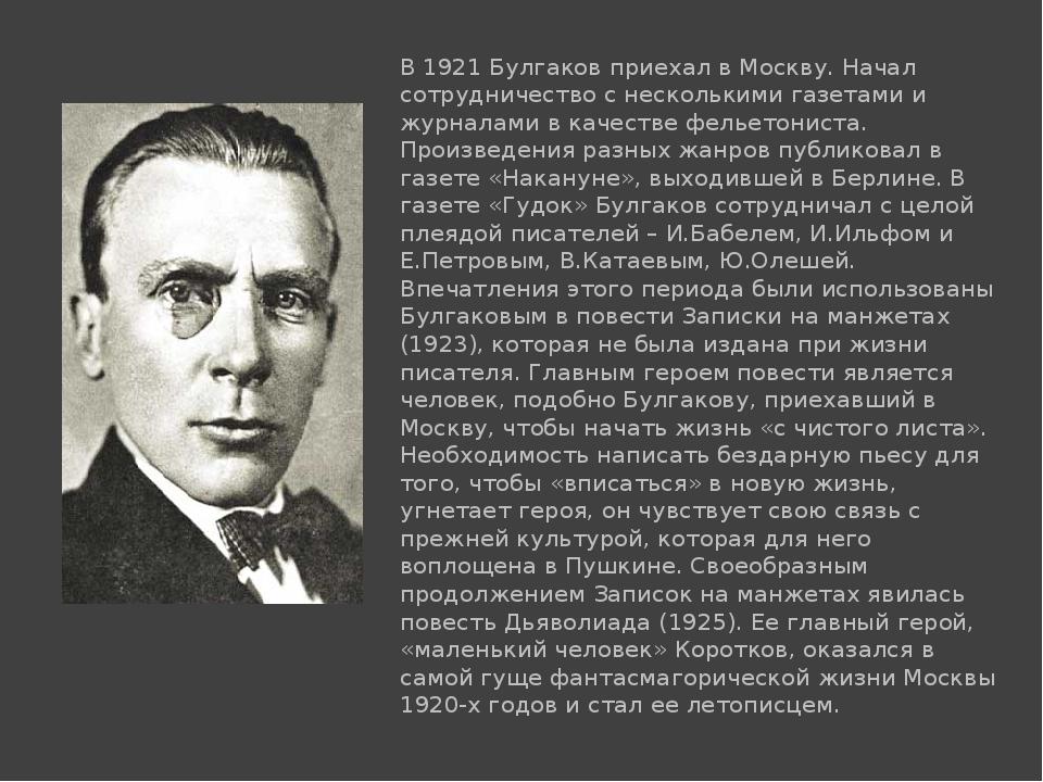 В 1921 Булгаков приехал в Москву. Начал сотрудничество с несколькими газетами...