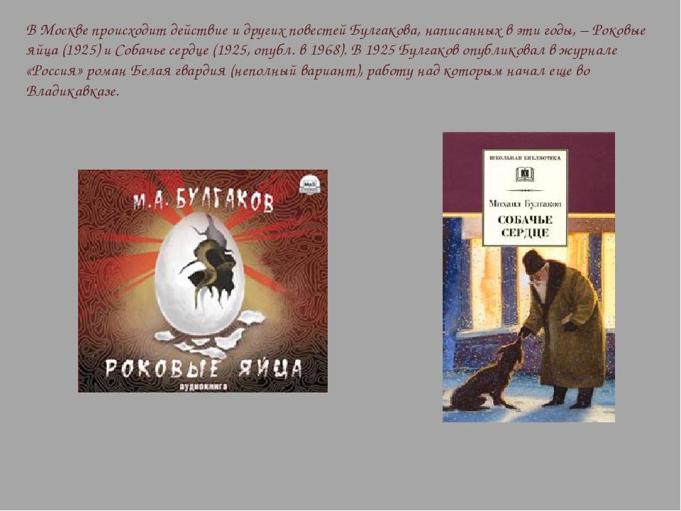 В Москве происходит действие и других повестей Булгакова, написанных в эти го...