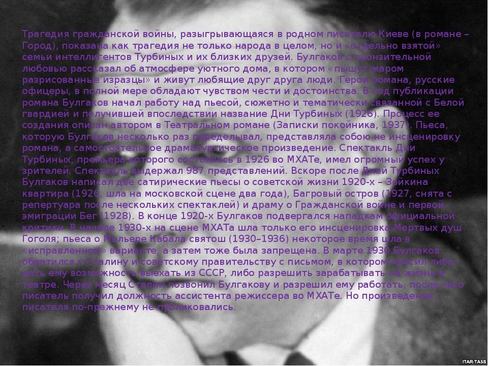 Трагедия гражданской войны, разыгрывающаяся в родном писателю Киеве (в романе...