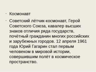 Космонавт Советский лётчик-космонавт, Герой Советского Союза, кавалер высших