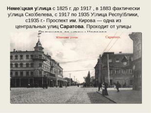 Неме́цкая у́лица с 1825 г. до 1917 , в 1883 фактически у́лицаСко́белева, с 1