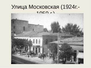 Улица Московская (1924г.- 1959 г.)