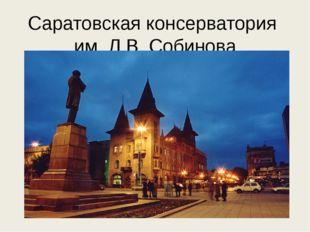 Саратовская консерватория им. Л.В. Собинова