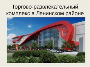 Торгово-развлекательный комплекс в Ленинском районе