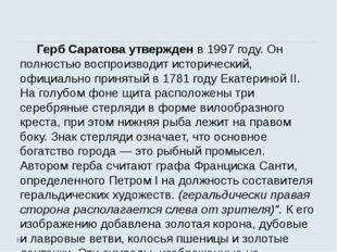Герб Саратова утвержденв 1997 году. Он полностью воспроизводит исторический