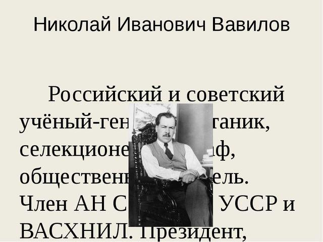 Николай Иванович Вавилов Российский и советский учёный-генетик, ботаник, селе...